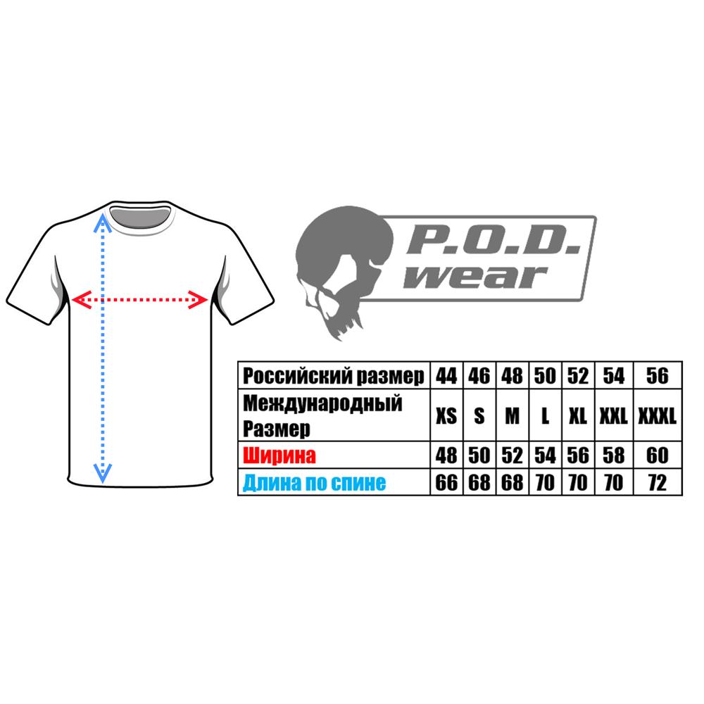 Футболка P.O.D. Wear Путь Искренности, красная